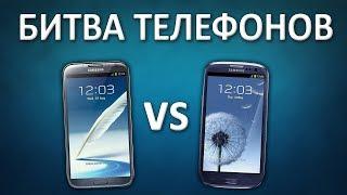 Битва телефонов Samsung Galaxy Note 2 против Samsung Galaxy S3(Подписывайтесь на нас ВКонтакте http://vk.com/public_videoshoper Видео битва Samsung Galaxy Note 2 и Samsung Galaxy S3 Хотите купить телеф..., 2013-03-12T14:03:22.000Z)