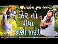 ઝેર તો પીધાં જાણી જાણી   Jher To Pidha Jaani   Best Krishna Bhajan   JUKEBOX   Gujarati Bhajans 2017