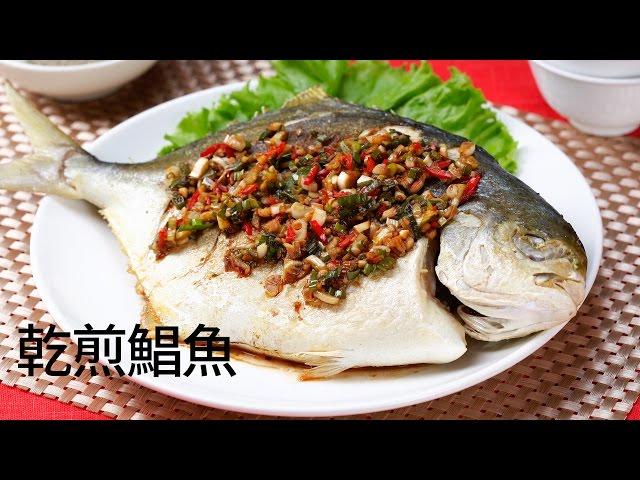 【楊桃美食網-3分鐘學做菜】乾煎鯧魚
