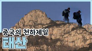 공자가 사랑했던 산, 중국의 천하제일 태산 (2008.…