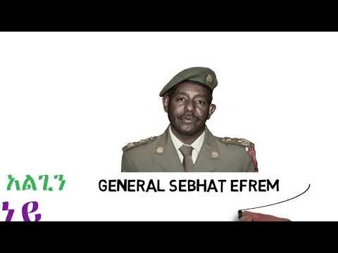 New Eritrean: who is General  Sebhat Ephrem ? ( ግዳይ ስብሓት እፍሬም)