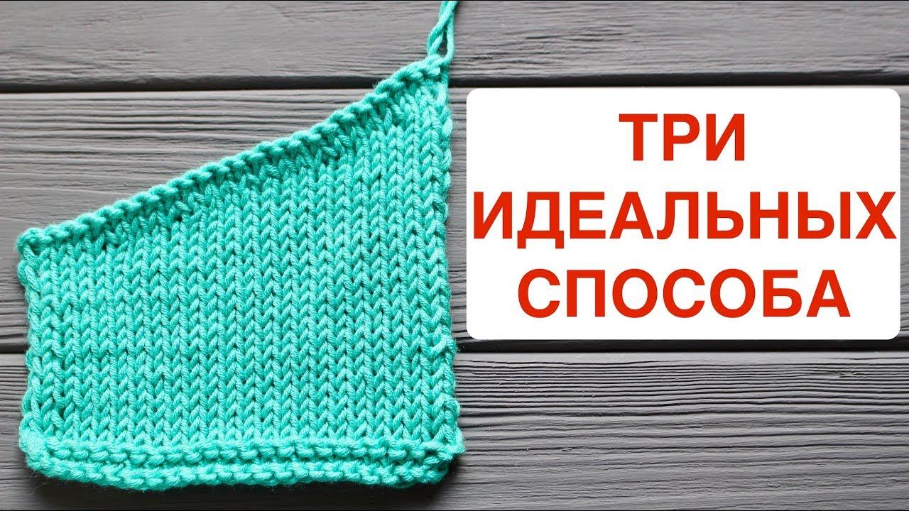 укороченные ряды без дырок три основных способа вязание спицами