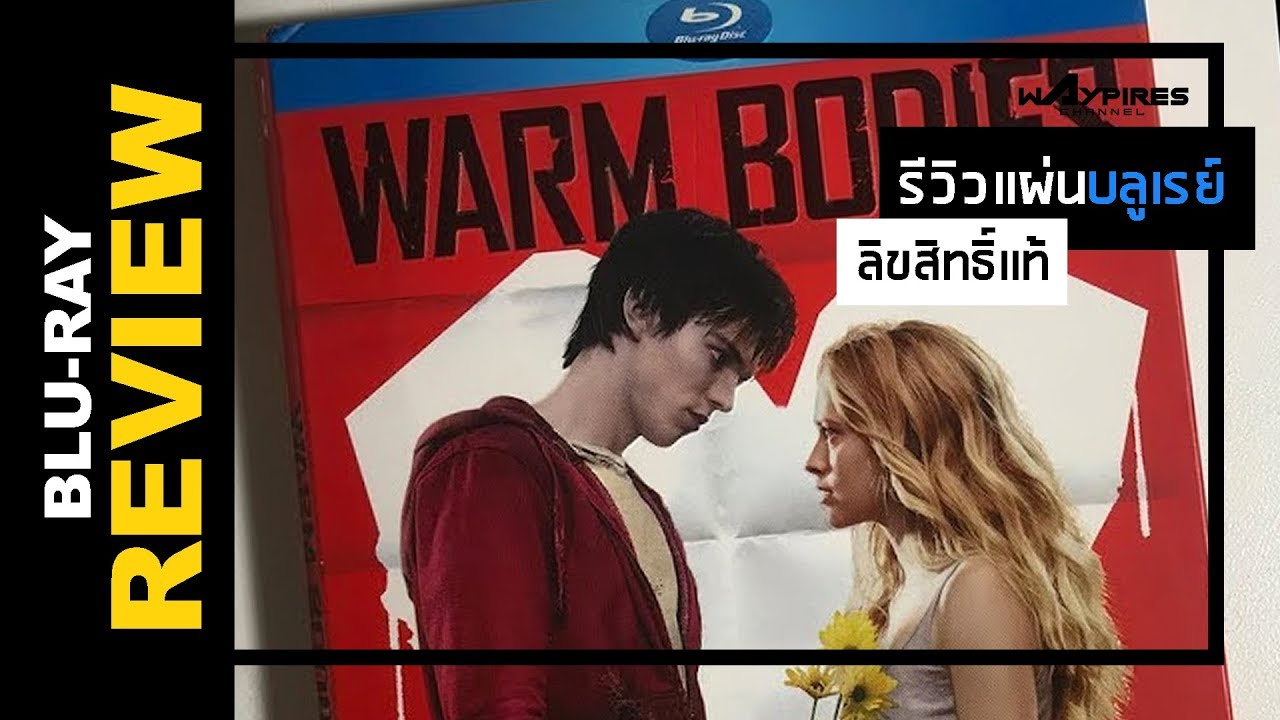 Download Warm Bodies (2013) | Blu-ray Unboxing