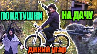 Опасные Покатушки #10 | На Дачу На Велосипеде | Пародия На Клип