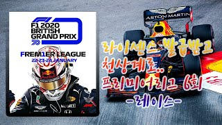 [F12020] 프리미어리그 ㅣ6화ㅣ 레이스 -영국GP…