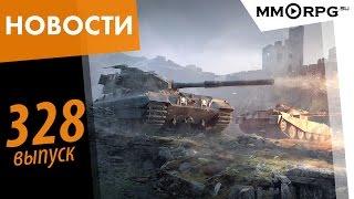 World of Tanks: Танки могут убить? Новости