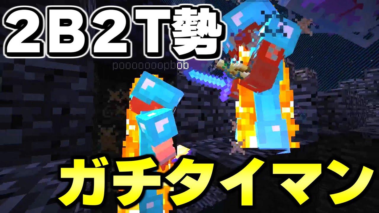 【マイクラ】無法地帯サーバー「2b2t」のチートプレイヤー同士でガチ殺し合いさせたらヤバすぎる戦闘になったwww【Minecraft】