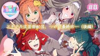【Doki Doki Literature Club!】くりイロのみんなに見守られながらドキドキ文芸部で遊びます! #8