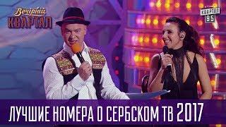 Лучшие номера о Сербском ТВ в Вечернем Квартале за 2017 год