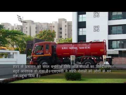 Integrated Sanitation Ward - Case of Surat UMC