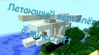 Как сделать летающий вертолёт в Minecraft(Уже 2 серия создания различных построек с модом AirCraft. И сегодня мы делаем летающий вертолёт. Спасибо за..., 2013-07-01T17:39:04.000Z)