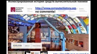 видео Виртуальный музей информатики