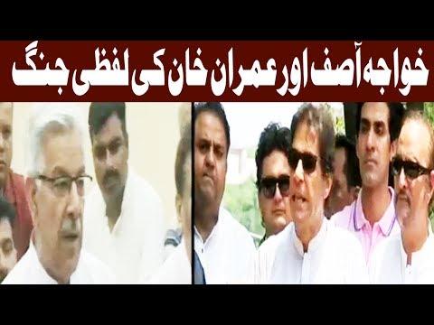 Khawaja Asif Aur Imran Khan Ki Lafzi Jang - Headlines and Bulletin - 09:00 PM - 23 July 2017