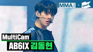 [MMA 2019] AB6IX 김동현(AB6IX KIM DONG HYUN)_BREATHE + BLIND FOR LOVE | MultiCam