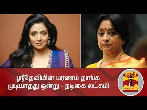 Actress Lakshmi condoles Actress Sridevi Death | Thanthi TV