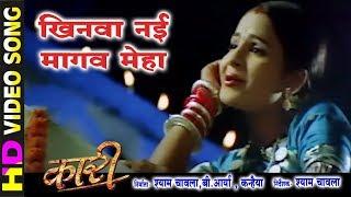 Khinva Nai Mangav Mai Ha - खिनवा नई मांगव मै हा | Kari | CG Movie Song