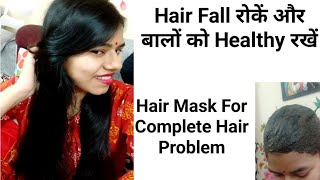 Complete Hair Mask For Hair Fall Hair Regrowth 100 effective Review Demo natural hair mask