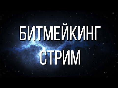 Пишем БИТЫ для артистов / Битмейкинг / Душевные разговорчики / Новый ДРАМ ПАК!