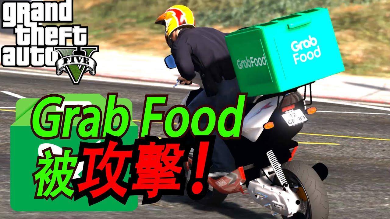 【GTA5 GRAB FOOD RIDER 】上一次FOOD PANDA 這次我們來 GRAB FOOD 看看會不會被攻擊!