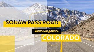 Путешествие по Америке. Squaw Pass road. Колорадо, США.