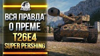 ВСЯ ПРАВДА о T26E4 SuperPershing - ТРУДНЫЙ ГЕЙМПЛЕЙ!