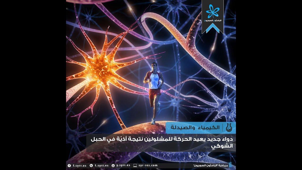 دواء جديد يعيد الحركة للمشلولين نتيجة أذية في الحبل الشوكي