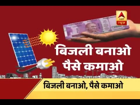 Jan Man: Know how can you earn  money, use electricity via Solar Panels in UP