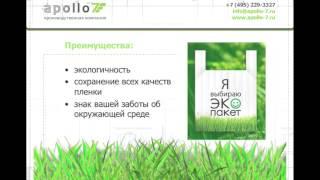 Компания Аполло-7 – изготовление всех видов полиэтиленовых пакетов!(, 2014-05-16T10:40:55.000Z)