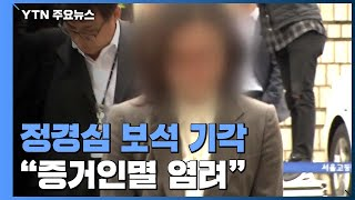 """법원, 정경심 교수 보석 청구 기각...""""증거…"""