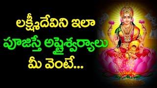 Sri Lakshmi Devi Pooja Vidhanam   లక్ష్మీదేవిని ఇలా పూజిస్తే అష్టైశ్వర్యాలు మీ వెంటే  TopTeluguMedia