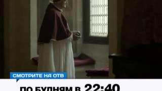 """Исторический сериал """"Инквизиция"""" на ОТВ: заключительные серии"""