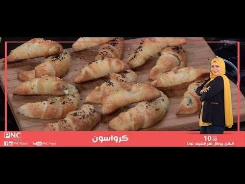طريقه عمل كرواسون وفطائر الخيط  البلدي يوكل  الشيف نونا  pncfood