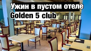ЕГИПЕТ 2019 Ужин в пустом отеле Golden 5 club Хургада 2019