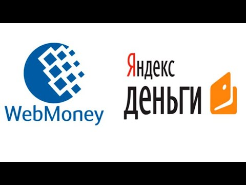 Как перевести с Вебмани на Яндекс деньги 2018