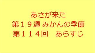 連続テレビ小説 あさが来た 第19週 みかんの季節 第114回 あらすじで...