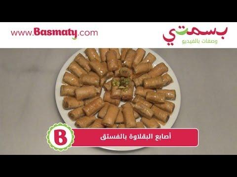 طريقه عمل البقلاوة بالفستق : وصفة من بسمتي - www.basmaty.com