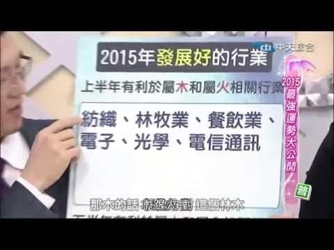 【2015運勢大解密–五行篇】「發展好」的行業