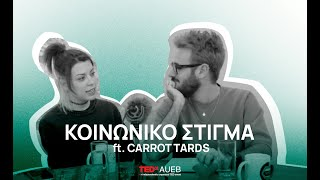 ConnecTED #1 Κοινωνικό Στίγμα | Carrot Tards