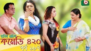 দম ফাটানো হাসির নাটক - Comedy 420 | EP-187 | Mir Sabbir, Ahona, Siddik, Chitrolekha Guho, Alvi