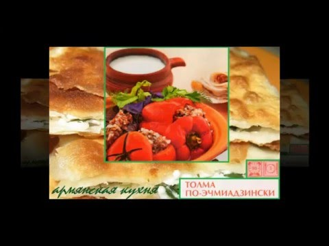Армянская кухня. Толма по-эчмиадзински