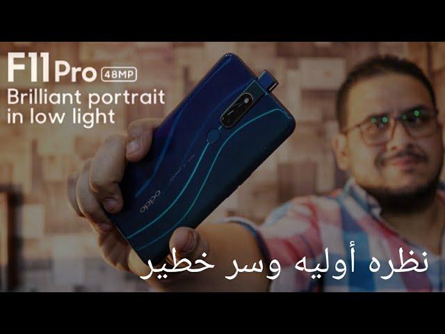 Oppo F11 Pro - أنطباع أولي وحاجه أول مره هتعرفها