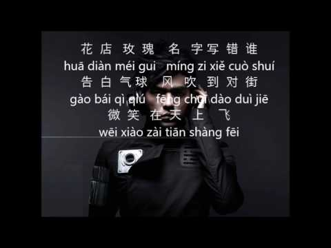 周杰倫 Jay Chou [告白氣球 歌词] - Gao Bai Qi Qiu [ Love confession ] Pinyin Lyric