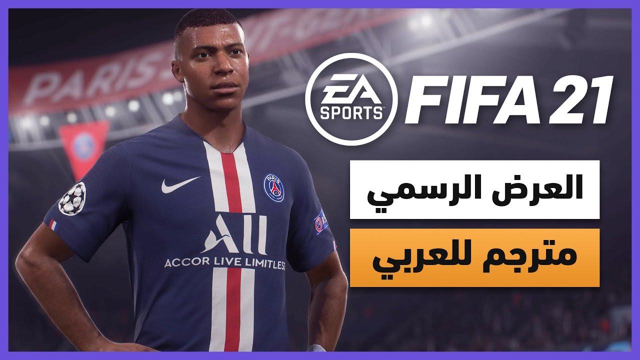 اعلان فيفا 21 مترجم FIFA 21