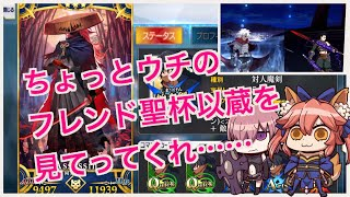 【FGO攻略】フレンドの聖杯岡田以蔵さんで高難易度「時のある間に薔薇を摘め」:復刻Fate/Zeroコラボ