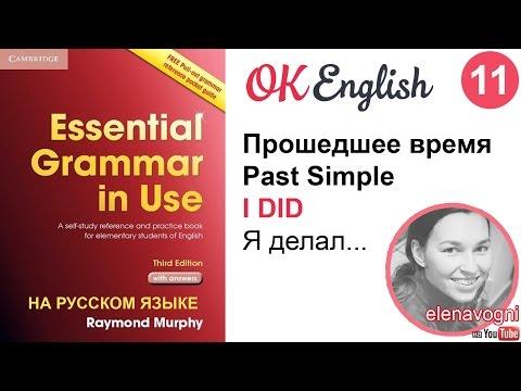 Unit 11 Прошедшее время в английском - Past Simple для начинающих