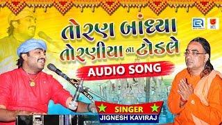 Jignesh Kaviraj New Song તોરણ બાંધ્યા તોરણીયા ના ટોડલે Gujarati New Song 2018 RDC Gujarati