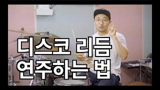 [드럼레슨] 디스코 리듬 연주하는 법_드럼레슨_조국화