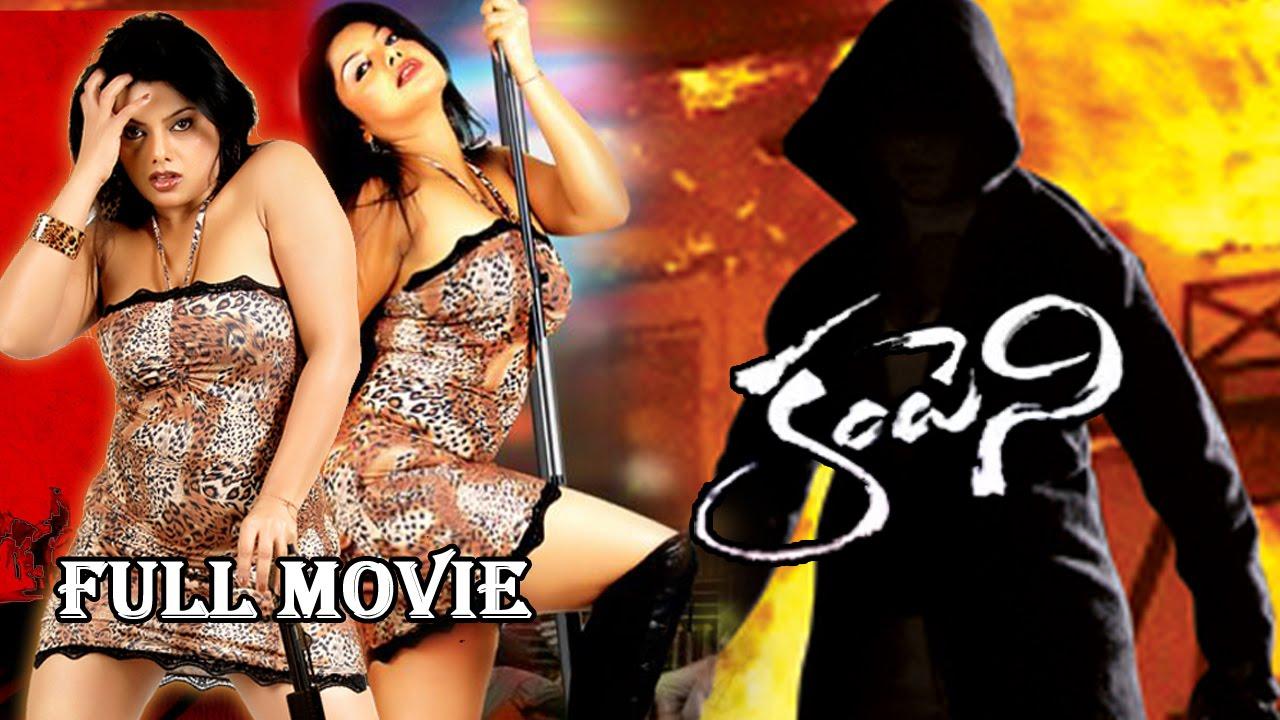 Company Telugu Full Lengh Movie || Swathi Varma, Suresh