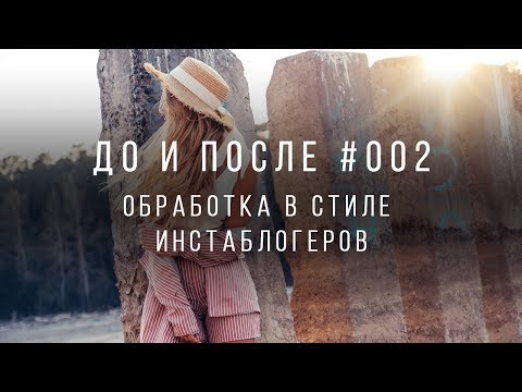 До и После #002. Обработка фотографий в стиле инстаграм блогеров. Как красиво обработать фотографию?