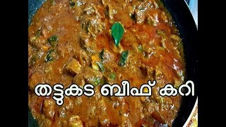 Thattukada Beef Curry / Tips to make Perfect Beef / How to make Beef Curry/Kerala Style Beef Curry.